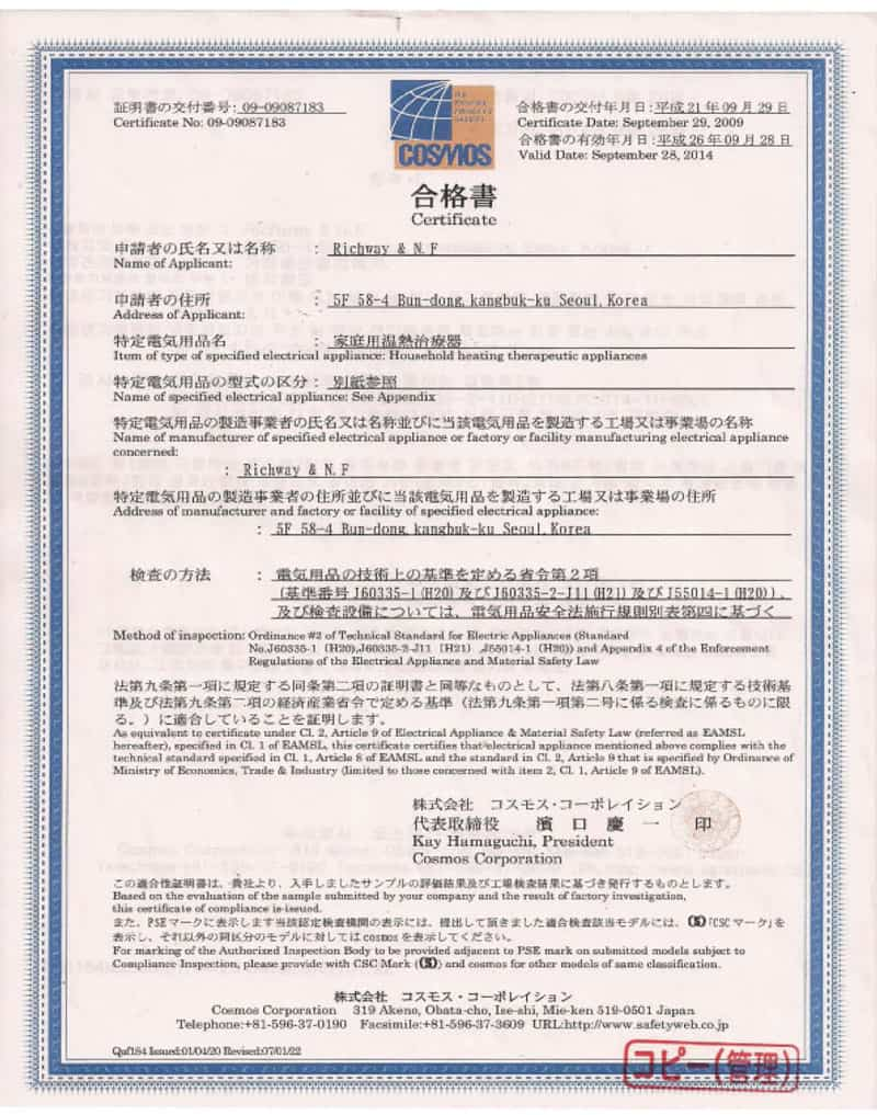 BIomat 7000mx medical device certification Japan
